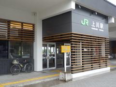 上川駅到着