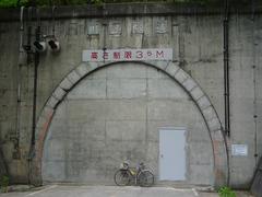 旧川汲隧道