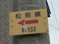 松前線No133看板