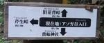 アンガ谷入口の道標