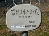 帯那峠と石龕の標識