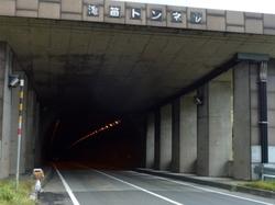 滝笛トンネル